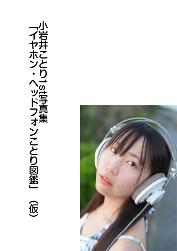 小岩井ことり1st写真集 「イヤホン・ヘッドフォンことり図鑑」(仮)