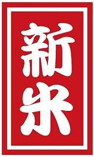 すずめも喜ぶ!定番の新米シール(赤)(1000枚入)【k-010】サイズ:2.5×4.2(cm)
