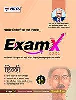 ExamX- HINDI-10