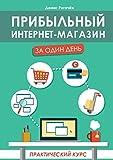Прибыльный интернет-магазин заодиндень: Практическийкурс (Russian Edition)