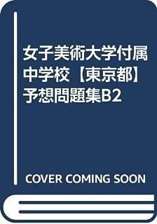 女子美術大学付属中学校【東京都】 予想問題集B2