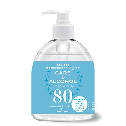 ケアルコ 日本製 濃度80% アルコール ハンドジェル 美容保湿成分 ヒアルロン酸 セラミド コラーゲン ツボクサエキス アロエベラ 大容量 410g 薬剤師監修