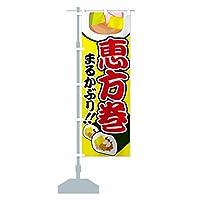 恵方巻 のぼり旗 サイズ選べます(スリム45x180cm 左チチ)
