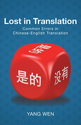 Lost in Translation: Common Errors in Chinese-English Translation (English Edition)