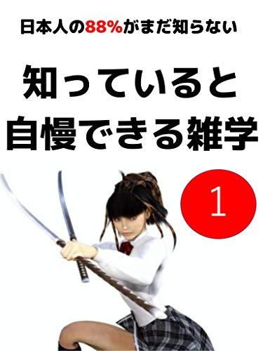 知っていると自慢できる雑学1: 日本人の88%がまだ知らない (ビスマルク出版)