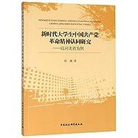 新时代大学生中国共产党革命精神认同研究-(—— 以河北省为例)