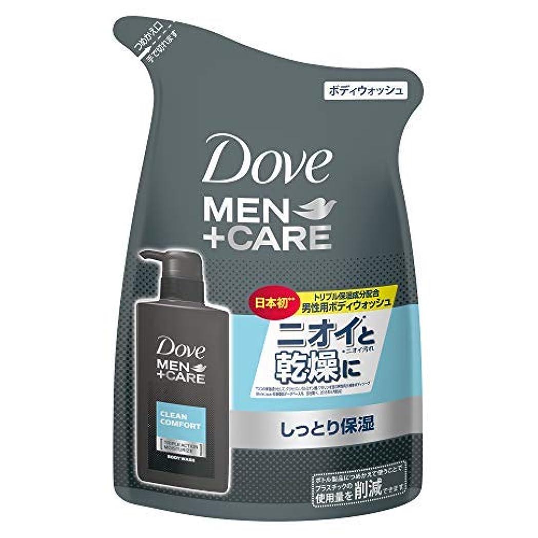 刺すスワップ発生するダヴメン+ケア ボディウォッシュ クリーンコンフォート つめかえ用 320g × 3個セット