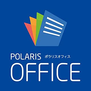 Polaris Office  ダウンロード版
