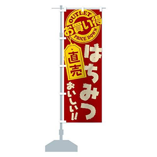 はちみつ直売 のぼり旗 サイズ選べます(ハーフ30x90cm 左チチ)