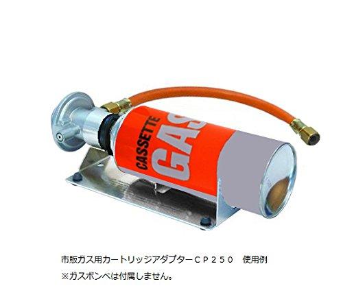 アズワン 電子着火式ブンゼンバーナー 市販ガス用カートリッジアダプター CP250 1個 5-5010-15