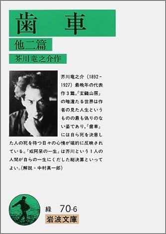 歯車―他二篇 (岩波文庫 緑 70-6)