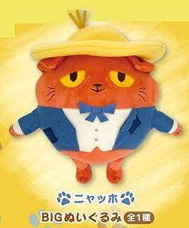 猫のニャッホ BIGぬいぐるみ ニャ ミゼラブル 約30cm