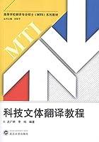 科技文体翻译教程