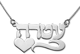 Sterling Silver Hebrew Name Necklace in Script with Side Heart (18 Inches)