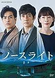 ノースライト[DVD]