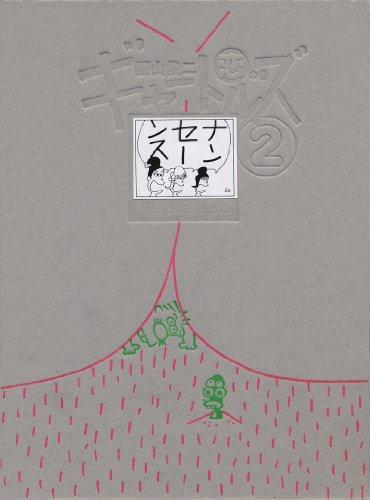 ギャートルズ2恋の巻の詳細を見る