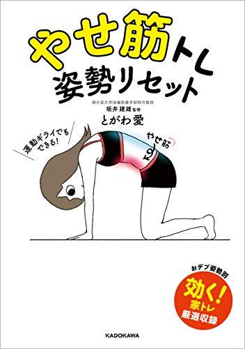 やせ筋トレ 姿勢リセット【電子特典付き】