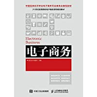 E-commerce(Chinese Edition)