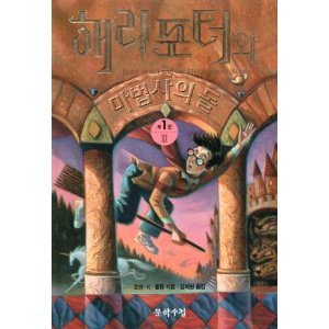 Harry Potter and the Sorcerer's Stone (Korean Edition)