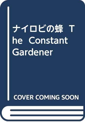 ナイロビの蜂 The Constant Gardener