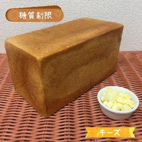 new【ビッケベーグル】糖質制限 プレミアムチーズブレッド1.5斤