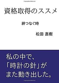 資格取得のススメ: 絆つなぐ時 (∞books(ムゲンブックス) - デザインエッグ社)...