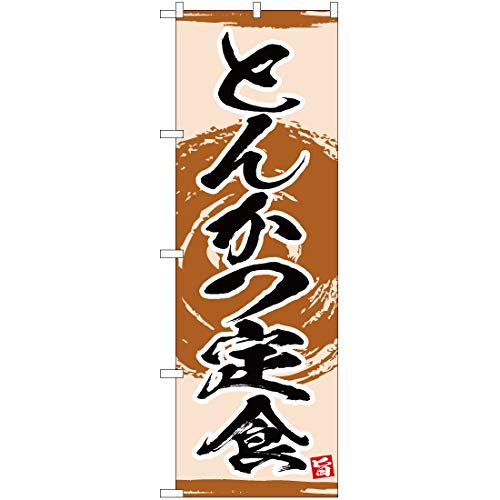 【3枚セット】のぼり とんかつ定食 YN-3427【宅配便】 のぼり 看板 ポスター タペストリー 集客 [並行輸入品]