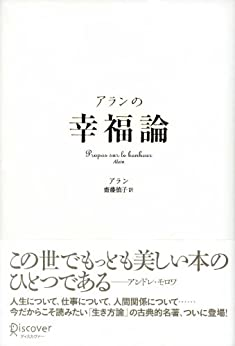 [アラン, 齋藤慎子]のアランの幸福論 Propos sur le bonheur