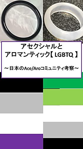 アセクシャルとアロマンティック【 LGBTQ 】 ~日本のAce/Aroコミュニティ考察~