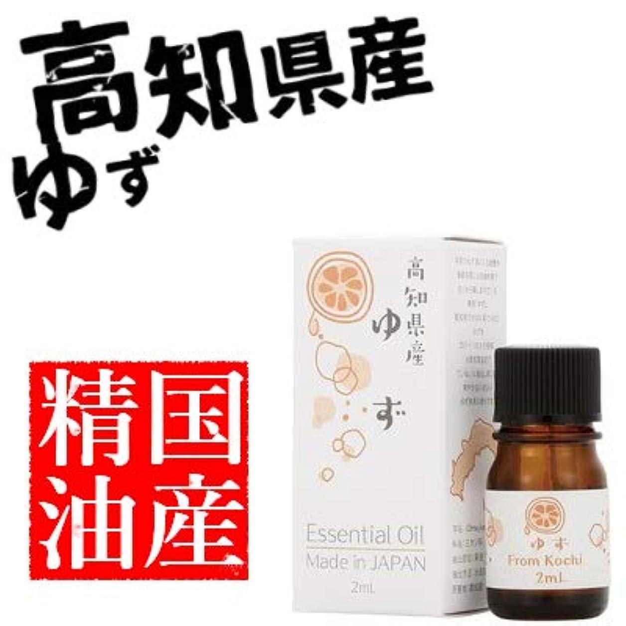 矢評論家長椅子日本の香りシリーズ ゆず エッセンシャルオイル 国産精油 高知県産 2ml