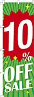 既製品のぼり旗 「10%OFF SALE」 短納期 高品質デザイン 600mm×1,800mm のぼり
