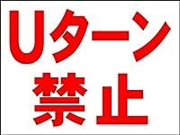 シンプル看板 「Uターン禁止」Mサイズ<マーク・英語表記・その他> 屋外可 (約H45cmxW60cm)