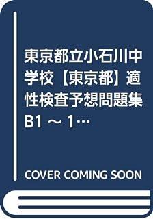 東京都立小石川中学校【東京都】 適性検査予想問題集B1~10(セット1割引)