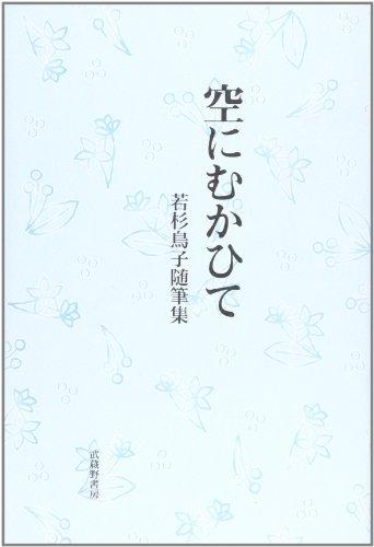 空にむかひて―若杉鳥子随筆集の詳細を見る