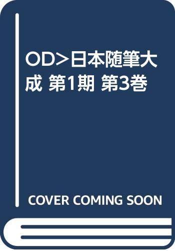 OD>日本随筆大成 第1期 第3巻の詳細を見る