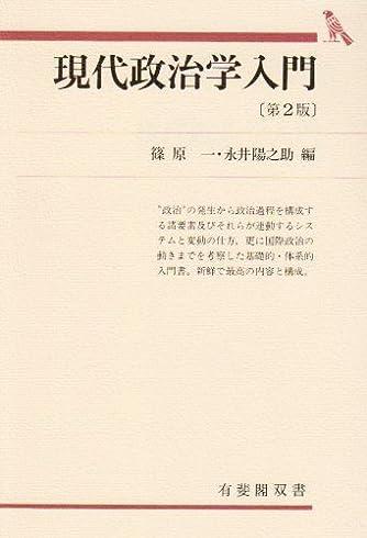 現代政治学入門 (有斐閣双書―入門・基礎知識編)