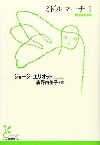 ミドルマーチ1 (光文社古典新訳文庫)