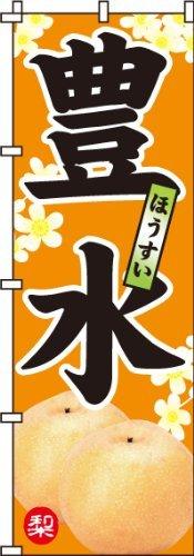 のぼり 豊水(ほうすい) 0100283IN