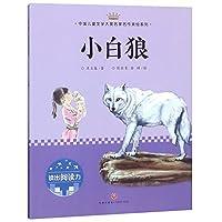 小白狼:中国儿童文学大奖名家名作美绘系列-读出阅读力(第二辑)