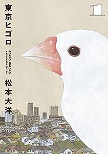 東京ヒゴロ(1) (ビッグコミックススペシャル)