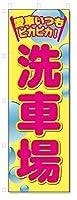 のぼり旗 洗車場 (W600×H1800)