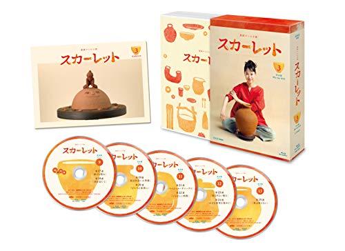 連続テレビ小説 スカーレット完全版 ブルーレイBOX3 [Blu-ray]