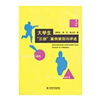 Students C Case Planning and Review(Chinese Edition)