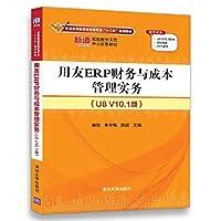 用友ERP财务与成本管理实务(U8 V10.1版)