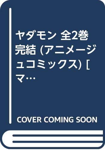 ヤダモン 全2巻完結 (アニメージュコミックス) [マーケットプレイス コミックセット]の詳細を見る