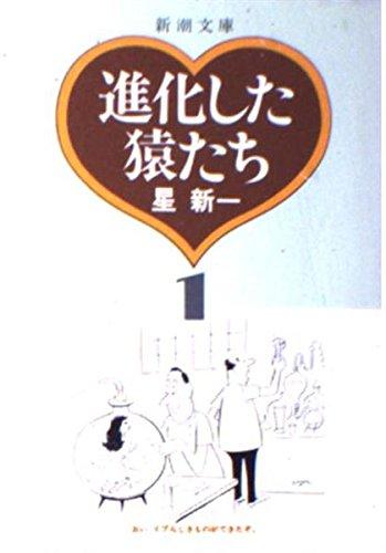 進化した猿たち (〔1〕) (新潮文庫)