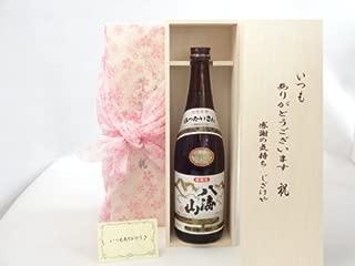 贈り物セット いつもありがとうございます感謝の気持ち木箱セット 日本酒セット (八海醸造 八海山 本醸造 720ml(新潟県)) メッセージカード付