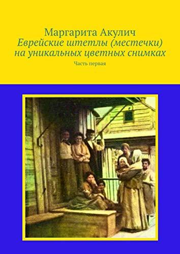 Еврейские штетлы (местечки) науникальных цветных снимках: Часть первая (Russian Edition)