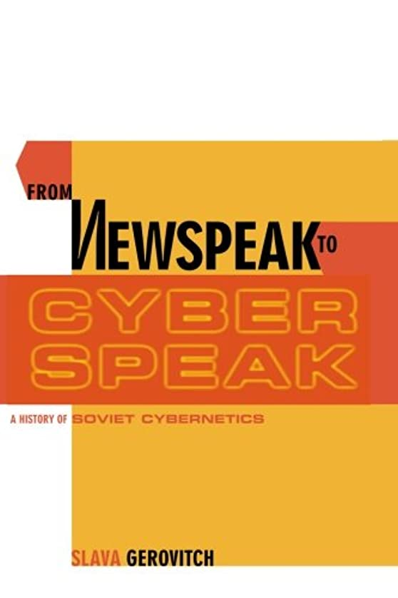 くるくる成長端From Newspeak to Cyberspeak: A History of Soviet Cybernetics