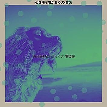 心を落ち着かせる犬-音楽